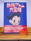 Astro Boy Book All Illustrations Of Mighty Atom