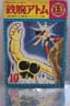 Astro Boy Golden Age Comic Volume 10 Number 10