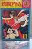 Astro Boy Golden Age Comic Volume 11 Number 11