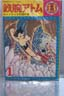 Astro Boy Golden Age Comic Volume 13 Number 1