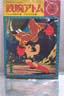 Astro Boy Golden Age Comic Volume 1 Number 1
