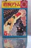 Astro Boy Golden Age Comic Volume 1 Number 5