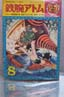 Astro Boy Golden Age Comic Volume 20 Number 8