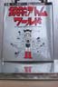 Astro Boy World Book 1993 Vintage