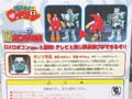 Gantsu Sensei And Robocon Set Of 2 Games Action Figures Combined